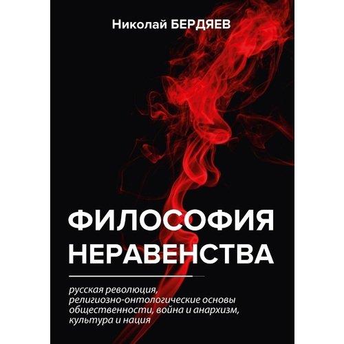 Философия неравенства. ISBN: 978-5-521-06770-1