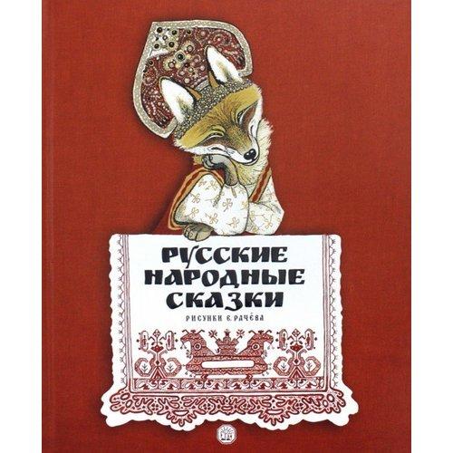 Купить Русские народные сказки. Рисунки Е. Рачева, Художественная литература