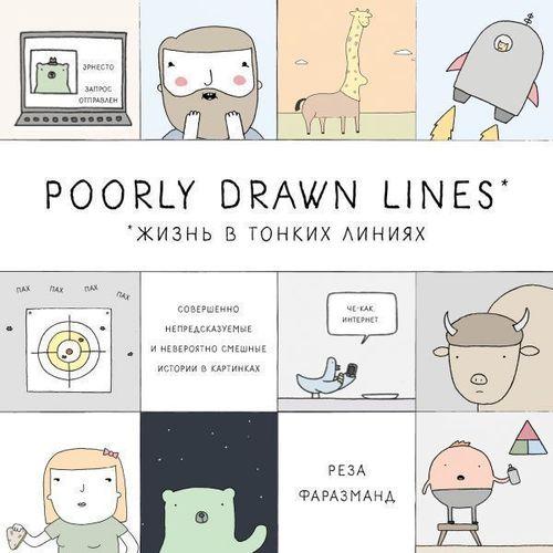 лучшая цена Poorly Drawn Lines. Совершенно непредсказуемые и невероятно смешные истории в картинках