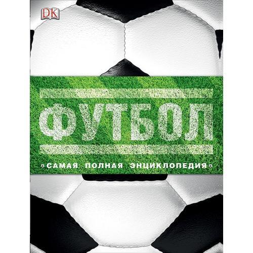Футбол. Самая полная энциклопедия энциклопедии росмэн футбол самая полная энциклопедия