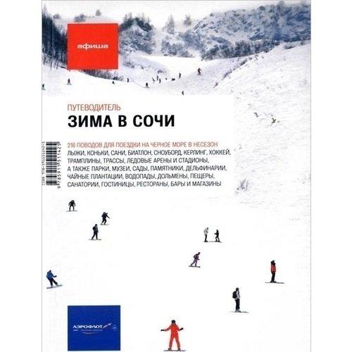 Путеводитель Зима в Сочи