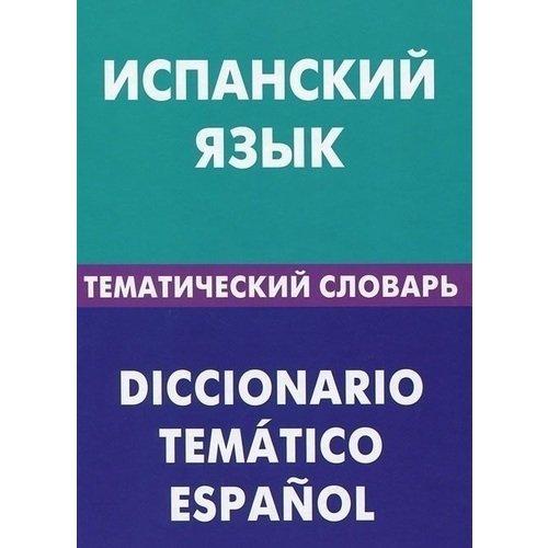 Испанский язык. Тематический словарь. 20 000 слов и предложений испанский язык тематический словарь 20 000 слов и предложений