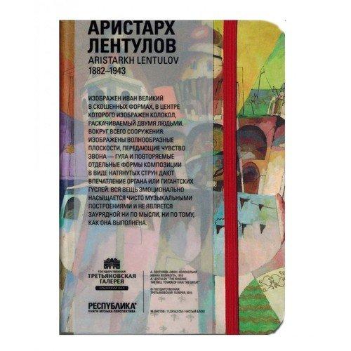 Флорентийская книга «Лентулов. Звон. Колокольня Ивана Великого», 11,3 х 16,3 см цена в Москве и Питере