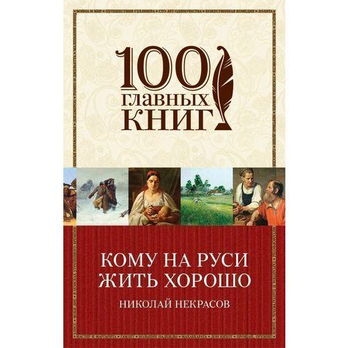 Кому на Руси жить хорошо кому на печи лежать хорошо или как жилось в древней руси