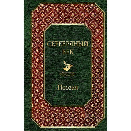 Серебряный век. Поэзия доценко е серебряный век русская поэзия сборник