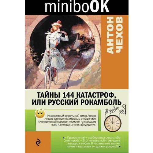 Тайны 144 катастроф, или Русский Рокамболь тайны 144 катастроф или русский рокамболь