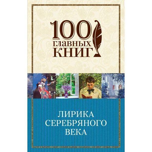 Лирика Серебряного века