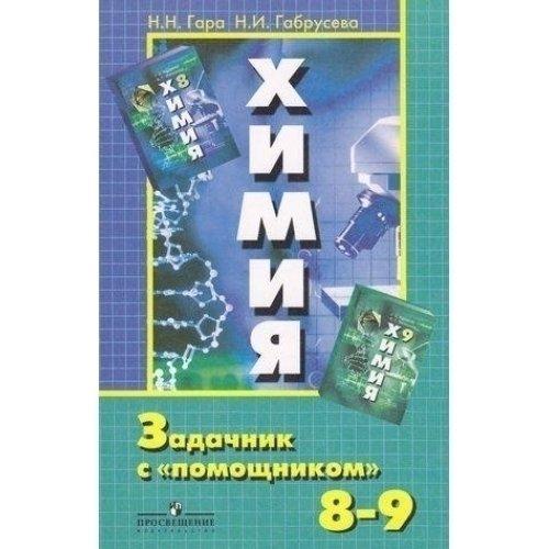 """Химия. Задачник с """"помощником"""". 8-9 классы"""