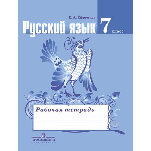 Русский язык. Рабочая тетрадь. 7 класс