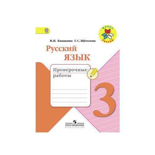Русский язык. Проверочные работы. 3 класс егорова н русский язык проверочные работы 5 класс учебное пособие для общеобразовательных организаций