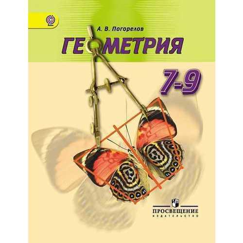 Геометрия. 7-9 классы цена