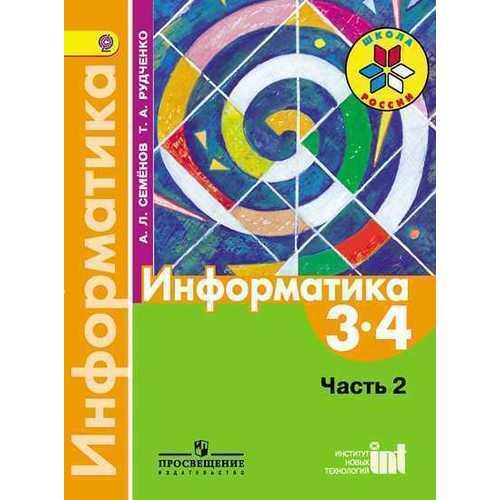 Информатика. 3-4 классы. Часть 2 информатика 4 класс часть 3