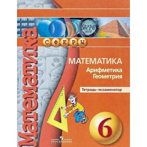 Математика. Арифметика. Геометрия. Тетрадь-экзаменатор. 6 класс арифметика алгебра геометрия шпаргалка