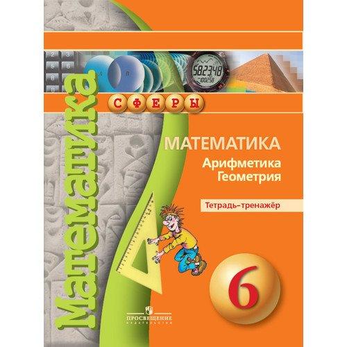Математика. Арифметика. Геометрия. Тетрадь-тренажёр. 6 класс