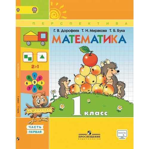 Математика. 1 класс. В двух частях. Часть 1 математика 1 класс учебник часть 2 фгос