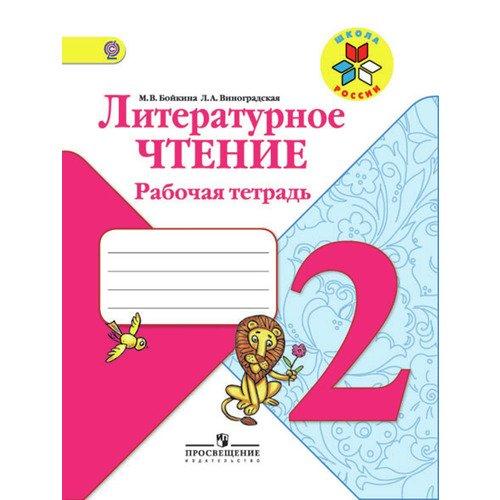 Литературное чтение. Рабочая тетрадь. 2 класс джежелей ольга валентиновна литературное чтение 4 класс рабочая тетрадь ритм фгос