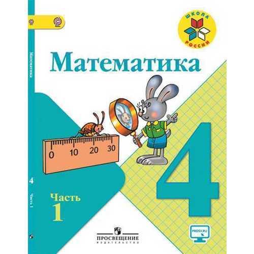 Моро математика 4 класс учебник relizuajourney.