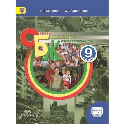Основы безопасности жизнедеятельности. 9 класс основы безопасности жизнедеятельности 5 класс фгос