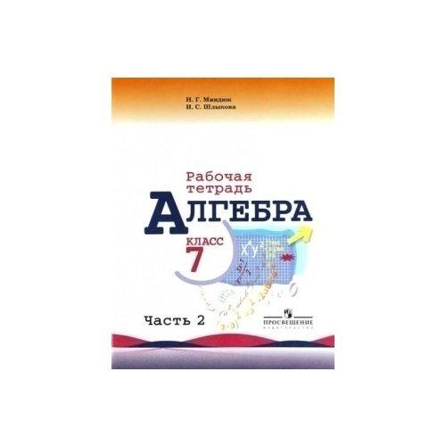 Алгебра. Рабочая тетрадь. 7 класс. Часть 2.
