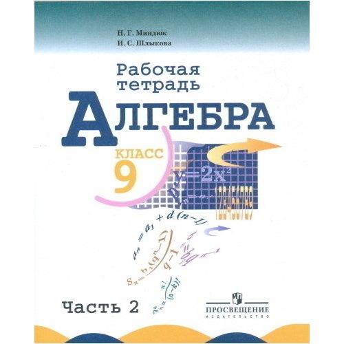 Алгебра. Рабочая тетрадь. 9 класс. Часть 2