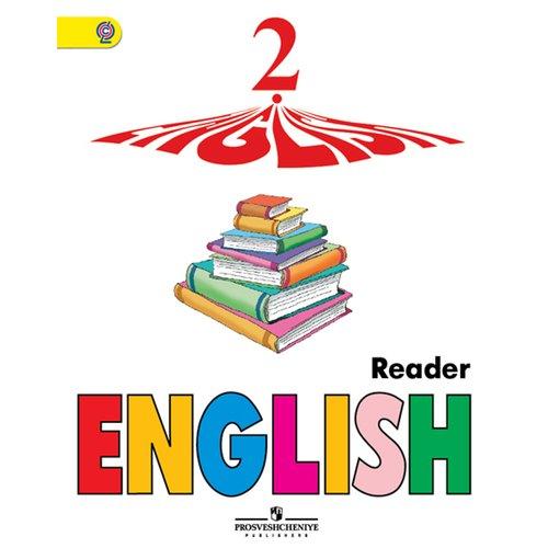Английский язык. Книга для чтения. 2 класс