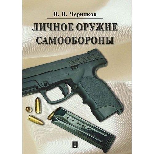 Личное оружие самообороны цена