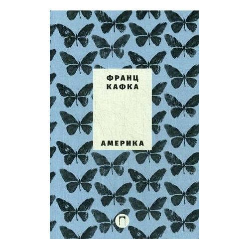 Америка: роман; новеллы и притчи цена и фото