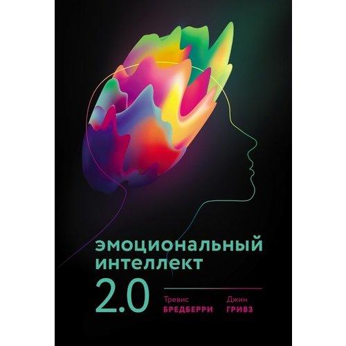 Эмоциональный интеллект 2