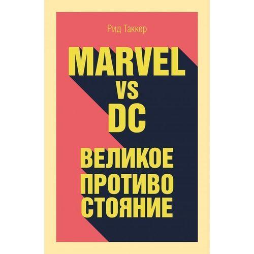 Фото - Marvel vs DC. Великое противостояние двух вселенных таккер р marvel vs dc великое противостояние двух вселенных