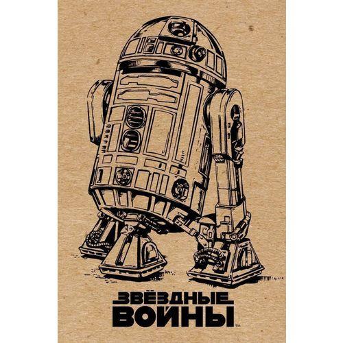 Блокнот R2-D2 А5, 90 листов, в линейку