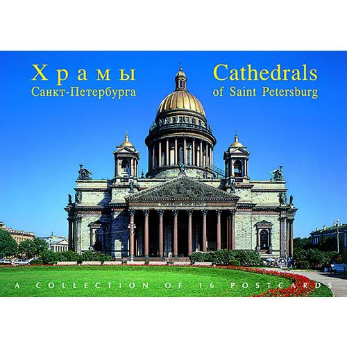 Набор открыток Храмы Санкт-Петербурга храмы санкт петербургской епархии