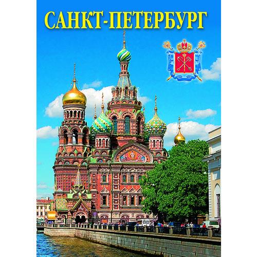 """Набор открыток """"Санкт-Петербург"""" стоимость"""