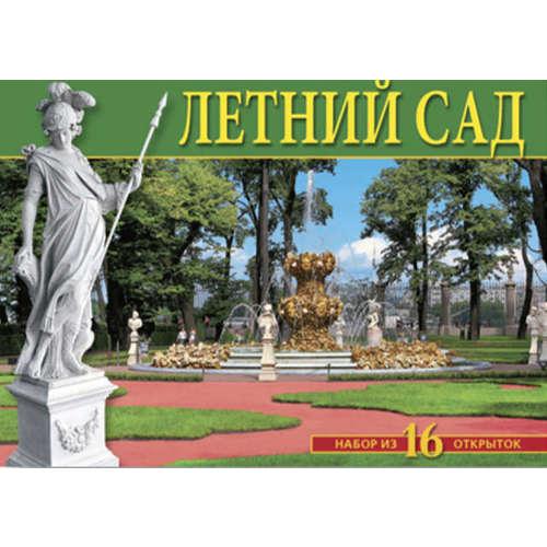 Набор открыток Летний сад набор для создания открыток летний сад 1029864