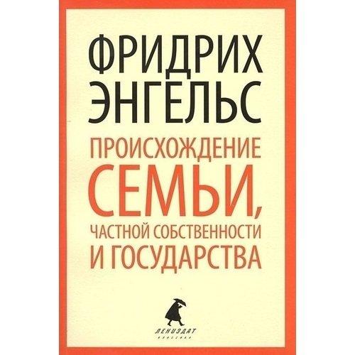Фридрих Энгельс. Происхождение семьи, частной собственности и государства