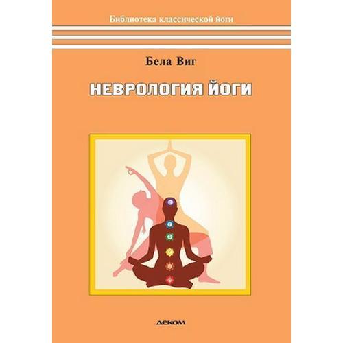 Неврология йоги рыжков в современные парадигмы в неврологии позитивная неврология женская неврология