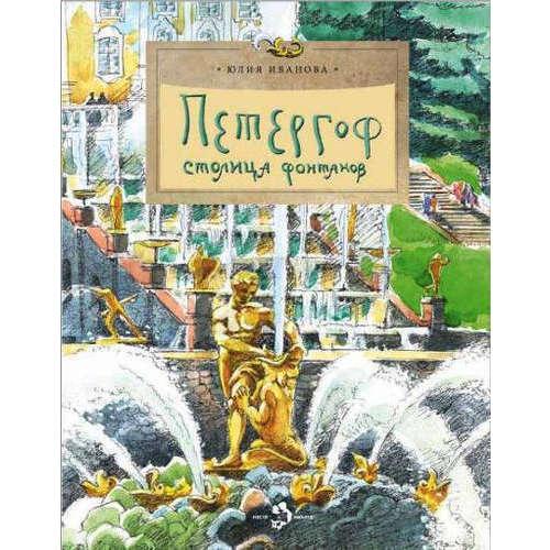 Петергоф. Столица фонтанов