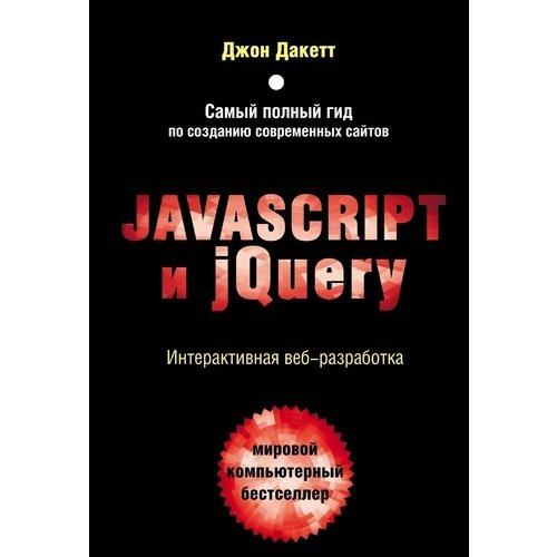 Javascript и jQuery. Интерактивная веб-разработка модуль board новая версия разработка wifi на основе веб сервер esp8266