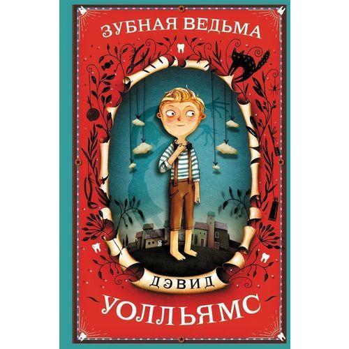 Зубная ведьма цена в Москве и Питере