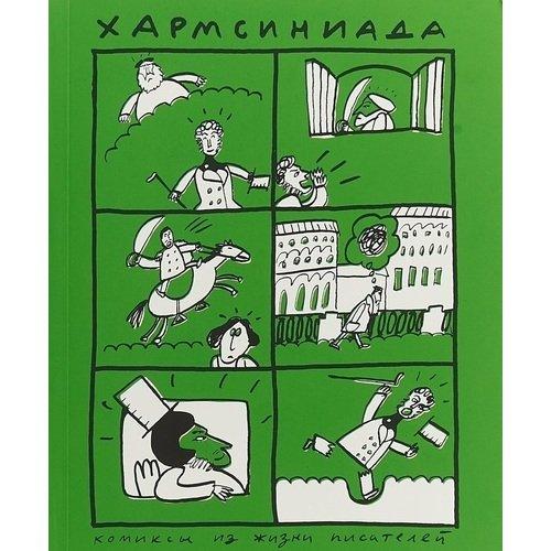Хармсиниада. Комиксы из жизни писателей