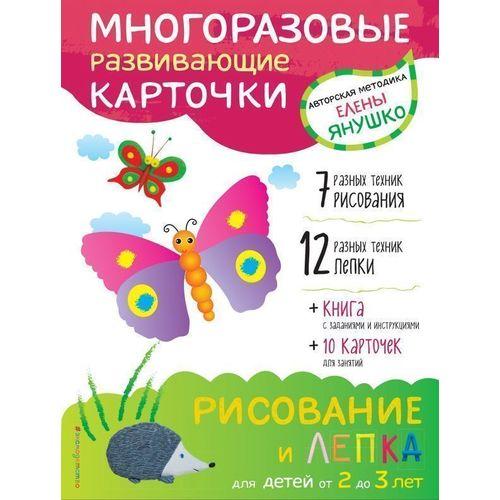 Купить Рисование и лепка для детей от 2 до 3 лет, Познавательная литература