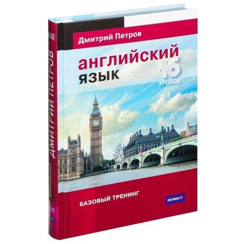 Английский язык. 16 уроков. Базовый тренинг петров дмитрий английский язык базовый тренинг