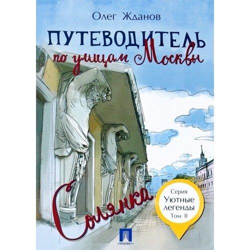 Путеводитель по улицам Москвы. Том 2 путеводитель по улицам москвы