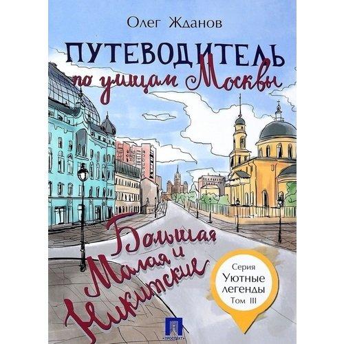 Путеводитель по улицам Москвы. Том 3 путеводитель по улицам москвы