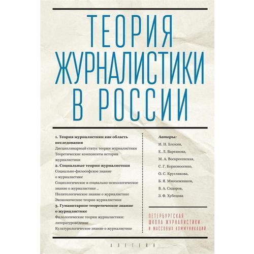 Теория журналистики в России коллектив авторов теория журналистики в россии