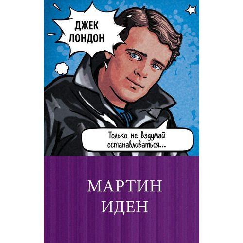 купить Мартин Иден по цене 170 рублей