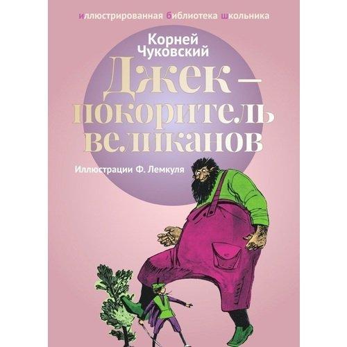 Купить Джек - покоритель великанов, Художественная литература