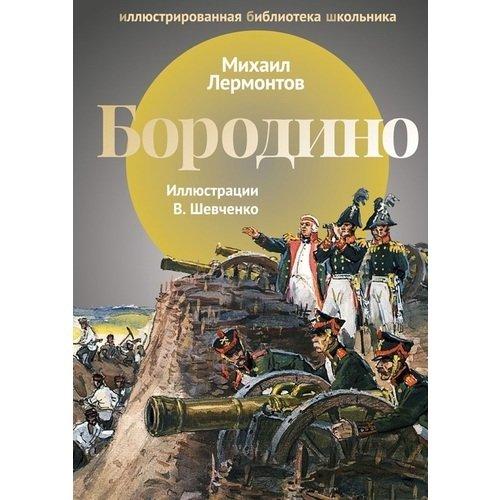 Бородино абрамян а 1812 год бородино москва