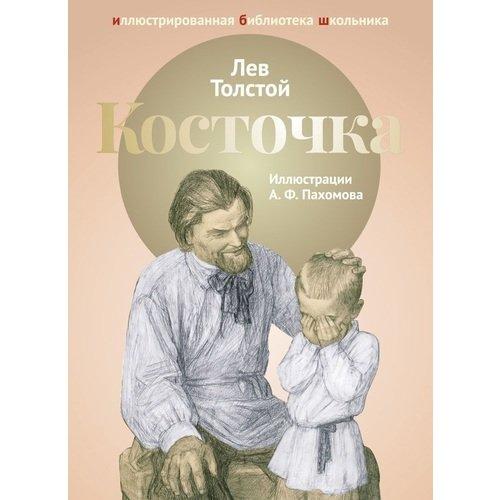 """Косточка: рассказы из """"Азбуки"""""""