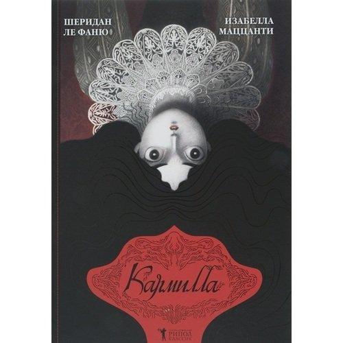 Кармилла кармилла