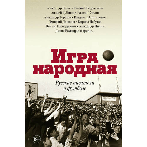 купить Игра народная. Русские писатели о футболе онлайн